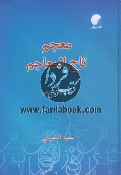 معجم تاج المعاجم(فارسی- عربی)
