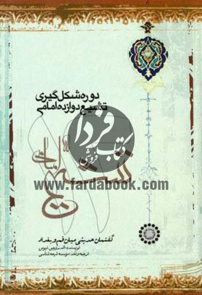 دوره شکلگیری تشیع دوازده امامی- گفتمان حدیثی میان قم و بغداد
