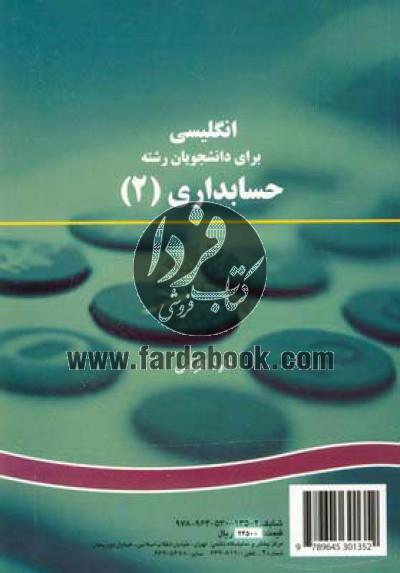 انگلیسی برای دانشجویان رشته حسابداری ج2- (1074)