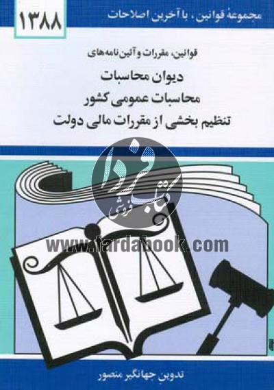 قوانین، مقررات و آئیننامههای دیوان محاسبات، محاسبات عمومی کشور 92