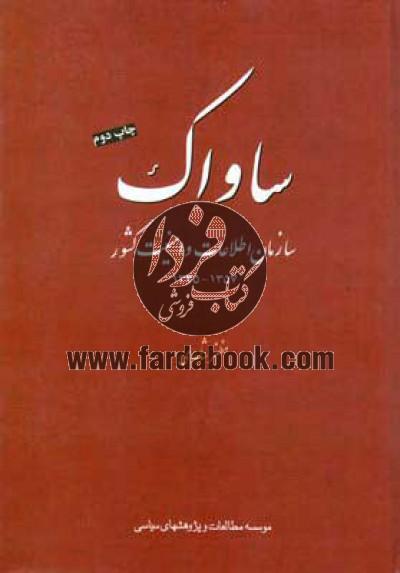 ساواک- سازمان اطلاعات و امنیت کشور 1357-1335