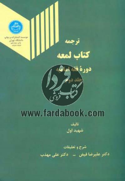ترجمه کتاب لمعه دوره فقه امامیه ج2