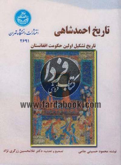 تاریخ احمدشاهی- تاریخ تشکیل اولین حکومت افغانستان