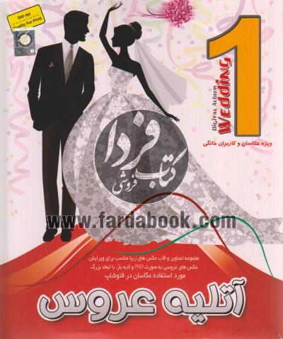 آتلیه عروس 1