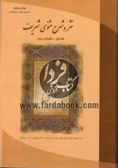 نثر و شرح مثنوی شریف 3جلدی