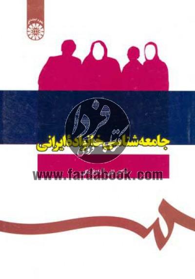 جامعهشناسی خانواده ایرانی(1089)