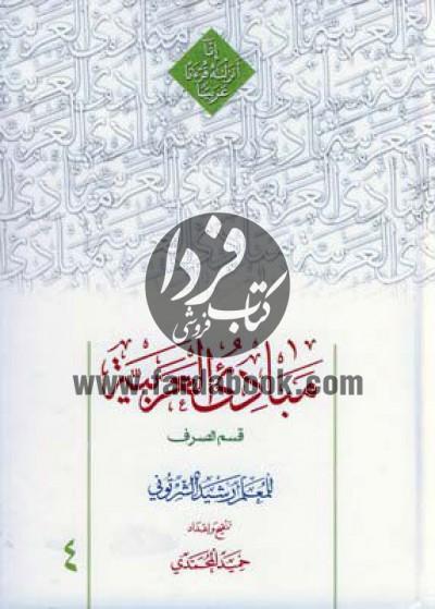 مبادی العربیه ( قسم صرف) ویراسته حمید محمدی ج4- صرف