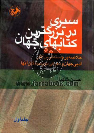 سیری در بزرگترین کتابهای جهان، خلاصه برجستهترین آثار ادبی جهان- 4جلدی
