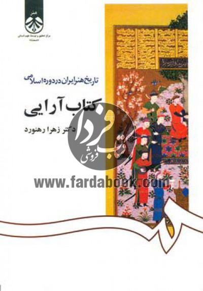 تاریخ هنر ایران در دوره اسلامی- کتابآرایی(1092)