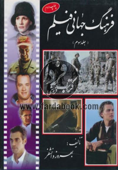 فرهنگ جهانی فیلم 3