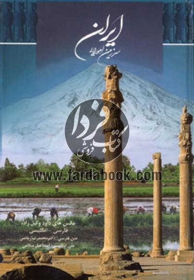 ایران سرزمین اهورایی