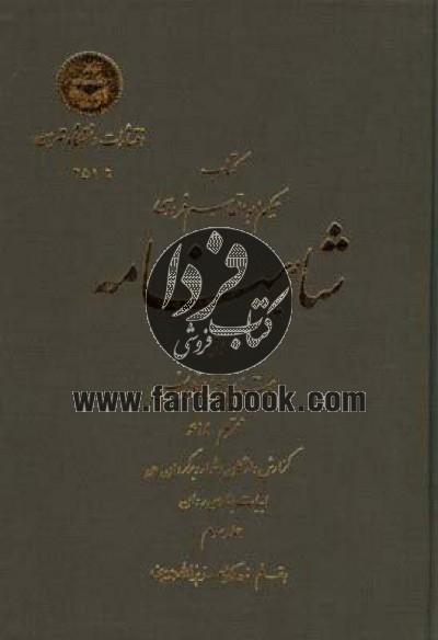 شاهنامه فردوسی ج3- از دستنویس موزه فلورانس