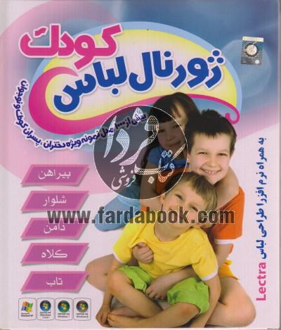 ژورنال لباس کودک