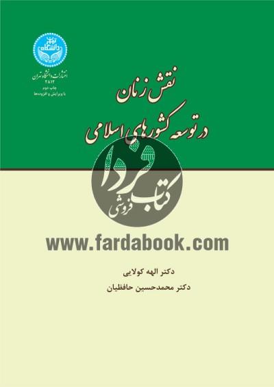 نقش زنان در توسعه کشورهای اسلامی