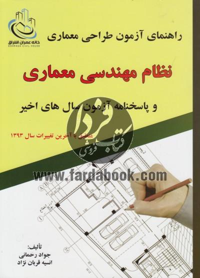 راهنمای آزمون طراحی معماری نظام مهندسی معماری سال 93