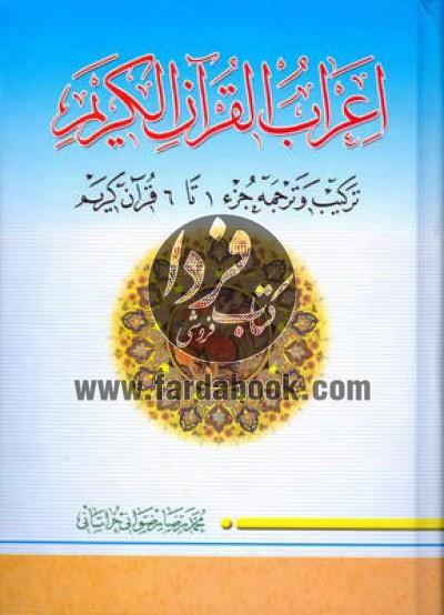 اعراب القرآن الکریم ج1