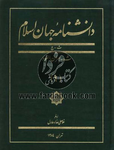 دانشنامه جهان اسلام ج09- ث، جران العود