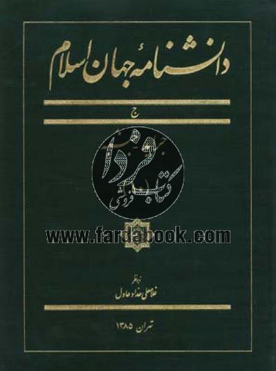 دانشنامه جهان اسلام ج10- جراید، جنبه