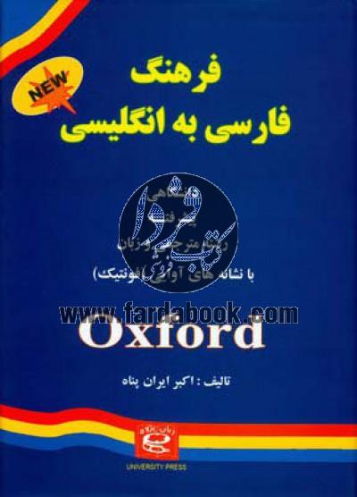فرهنگ دانشگاهی پیشرفته(فارسی - انگلیسی)
