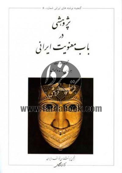 پژوهشی در باب معنویت ایرانی- مجموعه مقالات
