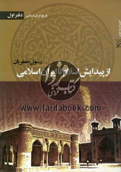 تاریخ ایران اسلامی از پیدایش اسلام تا زوال صفویه 4جلدی