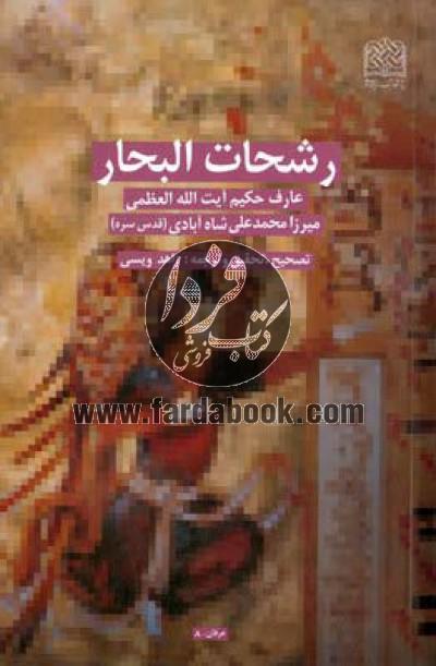 رشحات البحار- عارف حکیم آیتالله العظمی میرزا محمدعلی شاهآبادی