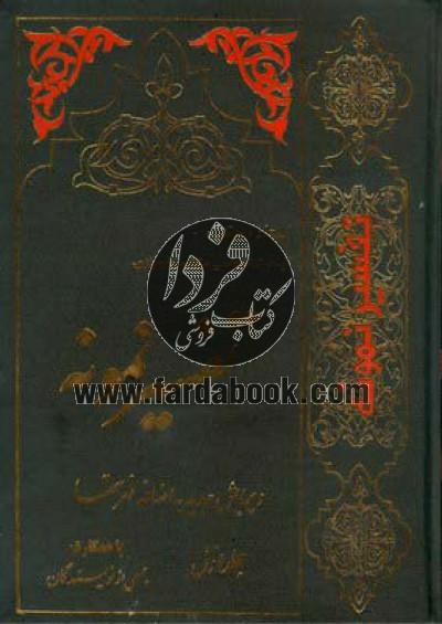 تفسیر نمونه به همراه فهرست موضوعی- 28جلدی