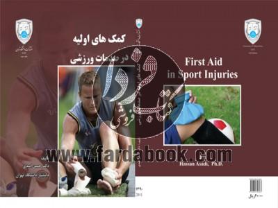 کمکهای اولیه درصدمات ورزشی