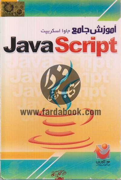 آموزش جامع جاوا اسکریپت