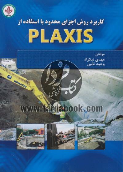 کاربرد روش اجزای محدود با استفاده از PLAXIS