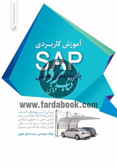 آموزش کاربردی SAP با پروژه های عملی
