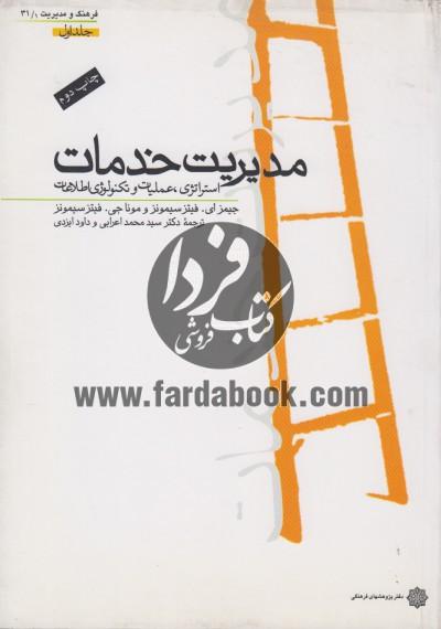 مدیریت خدمات:استراتژی،عملیات و تکنولوژی اطلاعات (جلد اول)