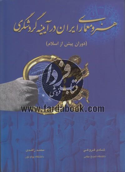 هنر و معماری ایران در آیینه گردشگری:(دوران پیش از اسلام)