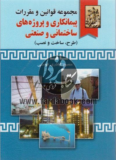 مجموعه قوانین و مقررات پیمانکاری و پروژه های ساختمانی و صنعتی (طرح ، ساخت و نصب)