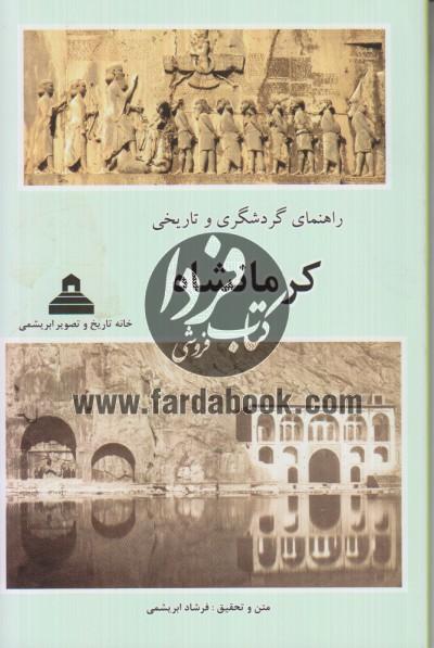 راهنمای گردشگری و تاریخی کرمانشاه