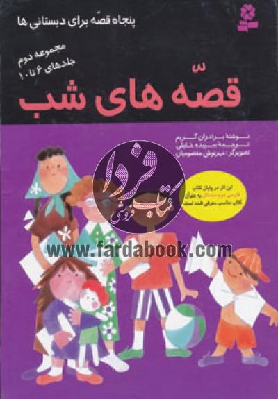 قصههای شب- جلدهای 6 تا 10