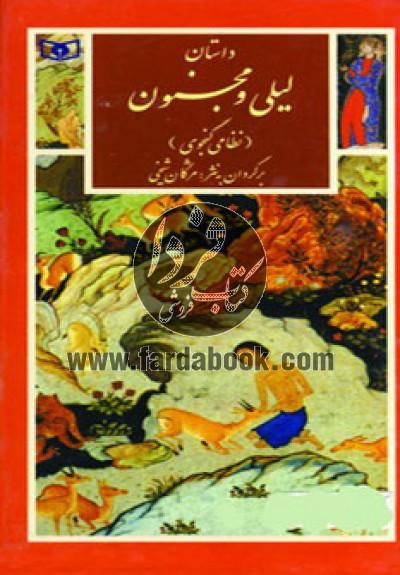 گزینه ادب پارسی ج13- داستان لیلی و مجنون