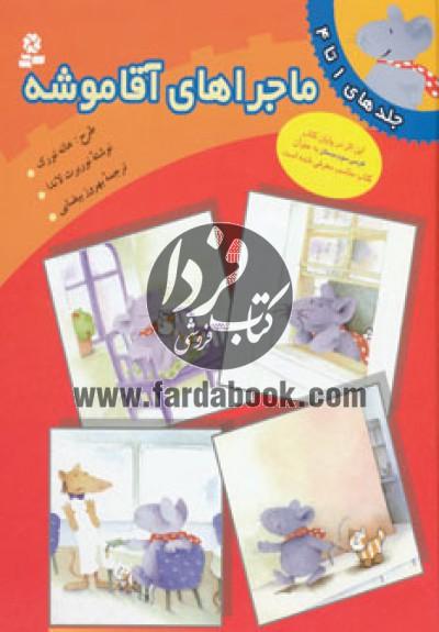 ماجراهای آقاموشه- جلدهای 1 تا 4