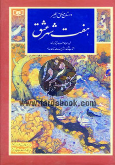 گزینه ادب پارسی ج24- داستان منطقالطیر، هفت شهر عشق
