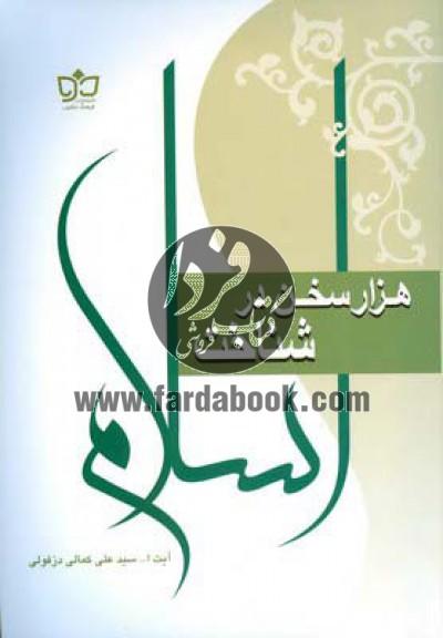 هزار سخن در شناخت اسلام(فرهنگمکتوب)
