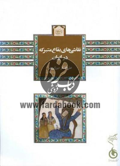 نقاشیهای بقاع متبرکه در ایران