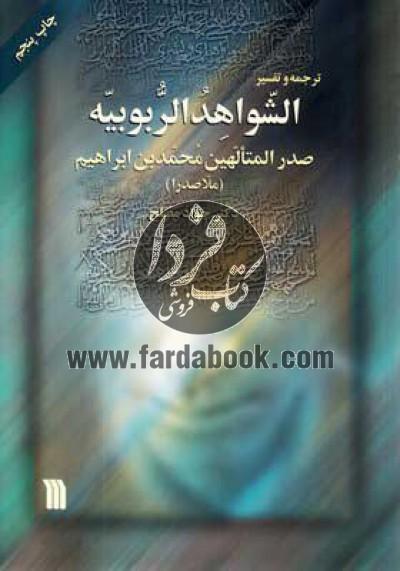 ترجمه و تفسیر الشواهدالربوبیه ملاصدرا شیرازی