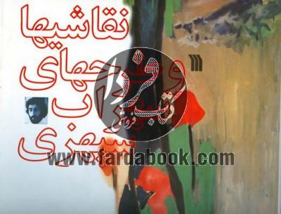 نقاشیها و طرحهای سهراب سپهری