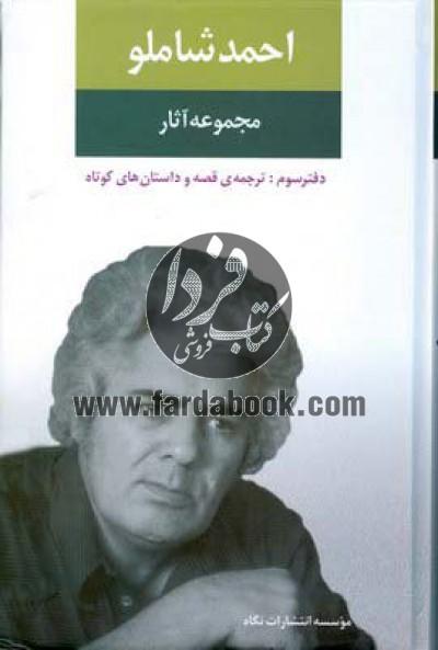 مجموعه آثار احمد شاملو ج3- ترجمه قصه و داستانهای کوتاه
