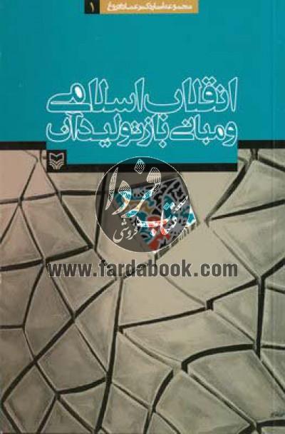 مجموعه آثار دکتر عماد افروغ ج01- انقلاب اسلامی و مبانی بازتولید آن