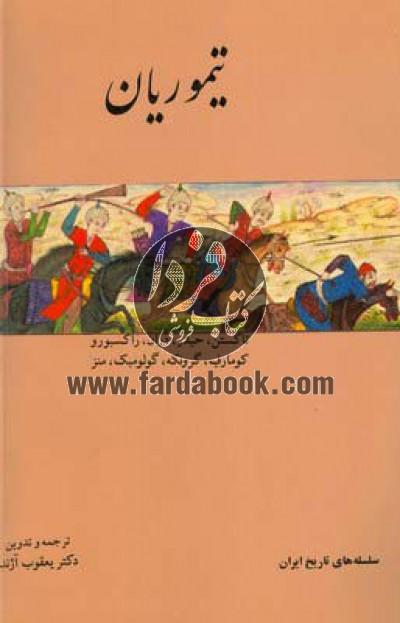 سلسلههای تاریخ ایران- تیموریان