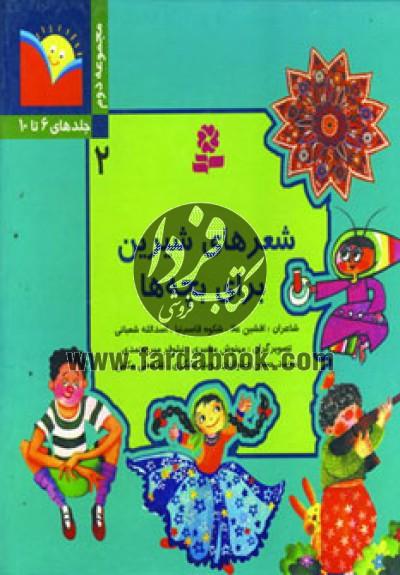 شعرهای شیرین برای بچهها- جلدهای 6 تا 10