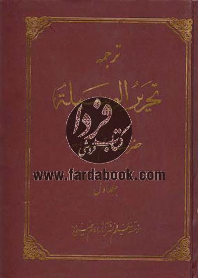 ترجمه تحریر الوسیله 2جلدی