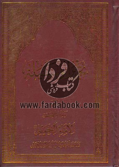 تحریر الوسیله- 2جلد در یک مجلد