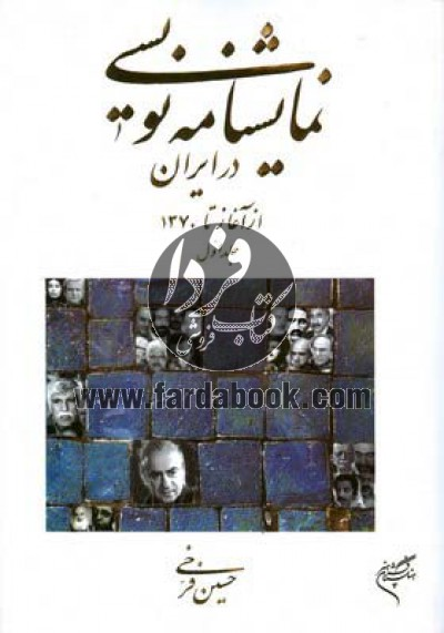 نمایشنامهنویسی در ایران ج1- از آغاز تا 1370